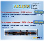 Акция,  Вид на жительство в Литве,  900 евро